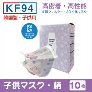 KF94 韓国製 高性能 子供マスク 柄マスク 10枚セット 5枚入X2袋 キッズ 不織布 高密着 息しやすい 4層 立体型 恐竜 使い捨て 子供 kids 柳葉型|l-w