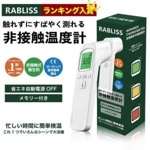 赤外線温度計 非接触温度計 デジタル 高精度 1秒高速温度測定 日本語説明書 メモリー機能付 業務用 病院 学校 企業 職場|l-w