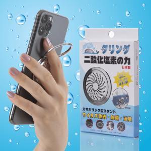 日本製 スマホ除菌リングスタンド スマホ除菌 スマホホルダー 除菌 消臭 携帯スタンド クリング 二酸化炭素の力 ウィルス対策|l-w