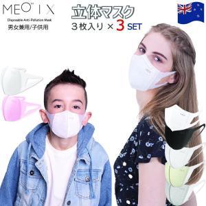 MEOマスク ニュージーランド産 高級 個別包装 ピンク ホワイト 黒 おしゃれ 使い捨て 選べるサイズ 子供 女性 かわいい おしゃれ 子ども用 女性 3枚入x3袋|l-w