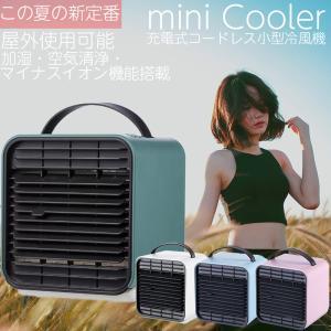 冷風機 冷風扇 小型 ミニクーラー コードレス冷風機 USB 加湿 空気清浄 持ち運び便利 ファン 充電 静音 即納 あすつく|l-w