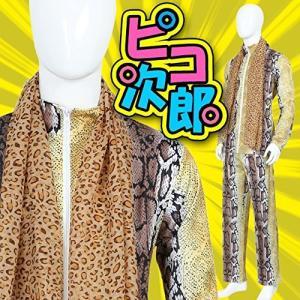 ピコ太郎風コスプレ衣装3点セット PPAP 忘年会・新年会余興 パーティー|l-w