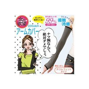 女の欲望 COOL&UV アームカバー UPF50  ブラックxグレー|l-w