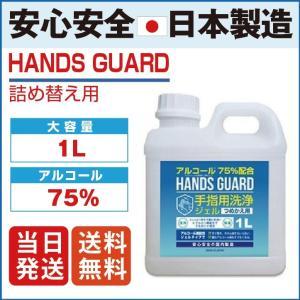 【即納】日本製 アルコール75% ハンドジェル 1L 詰め替え用 大容量 ハンズガード 除菌剤 殺菌剤 消毒剤 業務用 日健 北海道/沖縄以外送料無料|l-w