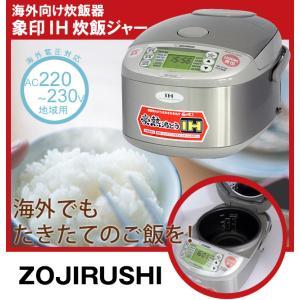 海外向け炊飯器 NP-HLH10-XA 象印 IH炊飯ジャー ZOJIRUSHI 極め炊き 220-230V 海外用 5合 日本製 変圧器不要 保証書あり MADE IN JAPAN l-w