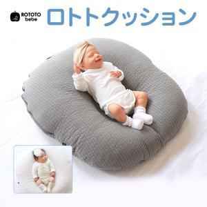 ロトトクッション ROTOTObebe 吐き戻し防止枕 クッション 出産祝い ベビー枕 ベッド カバー 洗える 新生児 まくら 斜面枕 Cカーブ|l-w