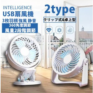 ミニUSB扇風機 ファン クリップミニ扇風機 卓上 2type 強風 静音 2段階調節 360度角度調整 3枚羽根 携帯便利 ハンズフリー 卓上扇風機 熱中症対策|l-w