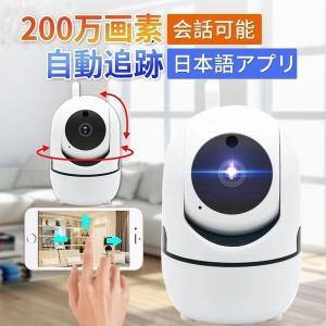 [ポイント5倍] 防犯カメラ 見守りカメラ 自動追尾 Wi-Fi 200万画素 360度 ベビーモニター ペットモニター 小型カメラ 自動追跡 安全 即納 あすつく|l-w