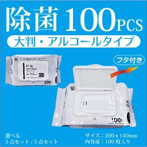選べる 蓋つき 除菌シート 100枚入 AI-WILL 大判 厚手 アルコール除菌 ウェットティッシュ 100枚/300枚/600枚/1200枚 業務用 携帯用 セット 大量 あすつく|l-w