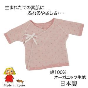 新生児用 ベビー服 短肌着 ピンク 60-70 オーガニックコットン はじめての準備に 01-A|la-ampleur