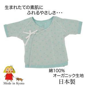 新生児用 ベビー服 短肌着 ブルー 60-70 オーガニックコットン はじめての準備に 01-A|la-ampleur