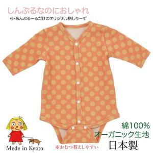 新生児用 ベビー服 短ロンパス オレンジ・ドット 60-70 オーガニックコットン 04-A|la-ampleur