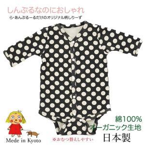 新生児用 ベビー服 短ロンパス ブラック・ドット 60-70 オーガニックコットン 04-B|la-ampleur
