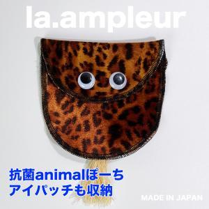 抗菌 animal ぽーち 小物入れ アイパッチ 子供用 キッズ 男女兼用 TioTio生地使用 日本製|la-ampleur