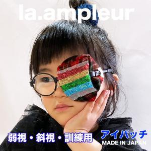 アイパッチ 弱視 斜視 訓練用 子供用 左右兼用 日本製 ロンドンスパンコール|la-ampleur
