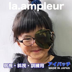 アイパッチ 弱視 斜視 訓練用 子供用 左右兼用 日本製 迷彩|la-ampleur