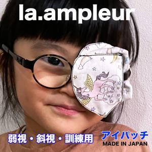 アイパッチ 弱視 斜視 訓練用 子供用 左右兼用 日本製 ユニコーンオフホワイト la-ampleur