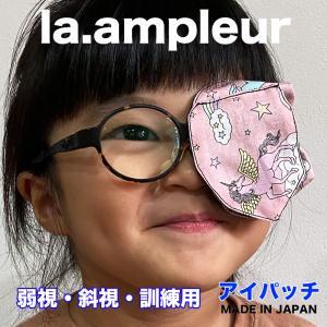 アイパッチ 弱視 斜視 訓練用 子供用 左右兼用 日本製 ユニコーンピンク la-ampleur