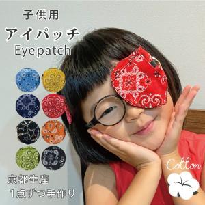 アイパッチ 弱視 斜視 訓練用 子供用 左右兼用 日本製 ユニコーンスカイブルー la-ampleur