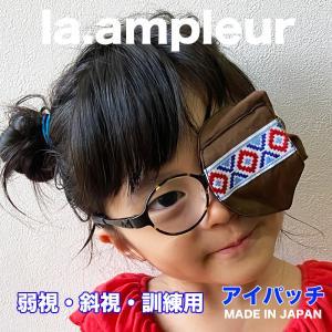 アイパッチ 弱視 斜視 訓練用 子供用 左右兼用 日本製 エスニックブラウン la-ampleur