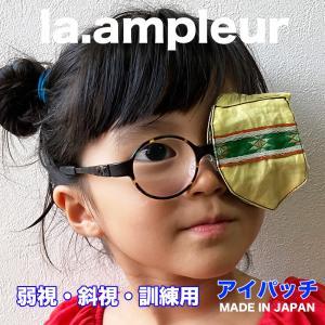 アイパッチ 弱視 斜視 訓練用 子供用 左右兼用 日本製 エスニックイエロー la-ampleur