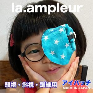 アイパッチ 弱視 斜視 訓練用 子供用 左右兼用 日本製 スカイブルー 星|la-ampleur