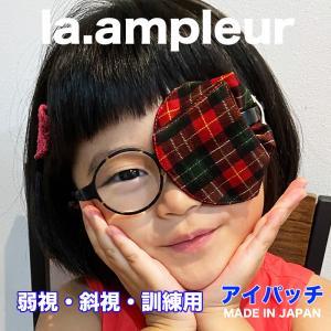 アイパッチ 弱視 斜視 訓練用 子供用 左右兼用 日本製 レッド チェック|la-ampleur