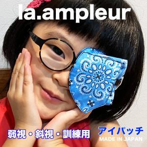 アイパッチ 弱視 斜視 訓練用 子供用 左右兼用 日本製 バンダナ スカイブルー|la-ampleur