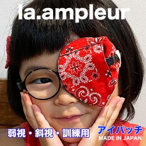 アイパッチ 弱視 斜視 訓練用 子供用 左右兼用 日本製 バンダナ レッド|la-ampleur