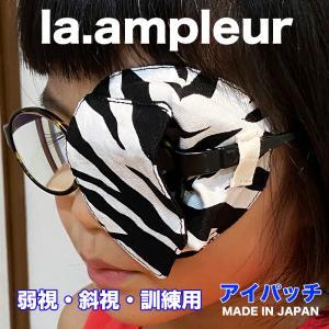 アイパッチ 弱視 斜視 訓練用 子供用 左右兼用 日本製 ゼブラ|la-ampleur