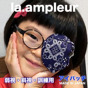 アイパッチ 弱視 斜視 訓練用 子供用 左右兼用 日本製 バンダナ ブルー|la-ampleur