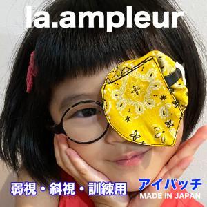 アイパッチ 弱視 斜視 訓練用 子供用 左右兼用 日本製 バンダナ イエロー|la-ampleur