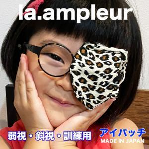 アイパッチ 弱視 斜視 訓練用 子供用 左右兼用 日本製 ヒョウ|la-ampleur