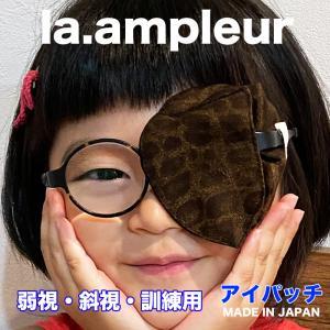 アイパッチ 弱視 斜視 訓練用 子供用 左右兼用 日本製 キリン|la-ampleur