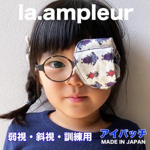 アイパッチ 弱視 斜視 訓練用 子供用 左右兼用 日本製 キャラクター|la-ampleur