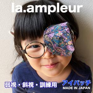 アイパッチ 弱視 斜視 訓練用 子供用 左右兼用 日本製 ペイズリー|la-ampleur
