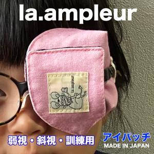 アイパッチ 弱視 斜視 訓練用 子供用 左右兼用 日本製 ピンク|la-ampleur