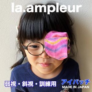 アイパッチ 弱視 斜視 訓練用 子供用 左右兼用 日本製 レインボウー|la-ampleur