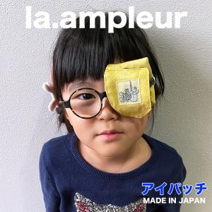アイパッチ 弱視 斜視 訓練用 子供用 左右兼用 日本製 イエロー|la-ampleur