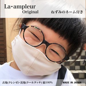 洗えるマスク 1枚入り クレンゼ 子供 キッズますく 新型コロナ 抗ウイルス効果確認 ねずみのネーム付 繰り返し洗濯可能 日本製 クールタッチ 綿100% |la-ampleur