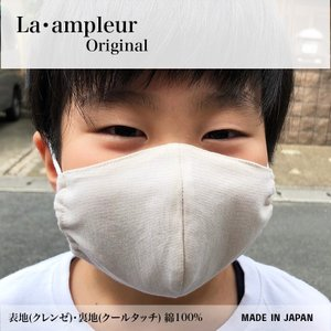 洗える クレンゼ マスク 5枚セット 新型コロナ 抗ウイルス効果確認 子供マスク キッズますく 繰り返し洗濯可能 日本製 綿100% |la-ampleur