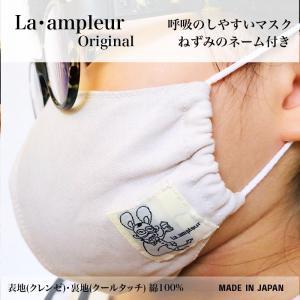 呼吸のしやすい クレンゼマスク 子供用 1枚入り 新型コロナ 抗ウイルス効果確認 キッズますく ねずみのネーム付 繰返洗濯可能 日本製 綿100% |la-ampleur