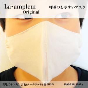 呼吸のしやすい クレンゼ マスク 子供用 センターワイヤー内蔵 1枚入り 新型コロナ 抗ウイルス効果確認 キッズますく 繰返洗濯可能 日本製 綿100% |la-ampleur