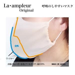 呼吸のしやすい クレンゼ マスク センターワイヤー内蔵型 1枚入り 新型コロナ 抗ウイルス効果確認 ますくベージュ色 繰り返し洗濯可能 日本製 綿100% |la-ampleur
