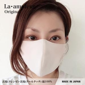 洗えるマスク 3枚セット クレンゼ 新型コロナ 抗ウイルス効果確認 ますくベージュ色 繰り返し洗濯可能 日本製 綿100%|la-ampleur