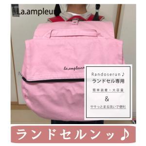 ランドセルンッ♪ 収納付き ランドセル サブバック 女の子 男の子 簡単装着&大容量 まる洗いOK ピンク|la-ampleur