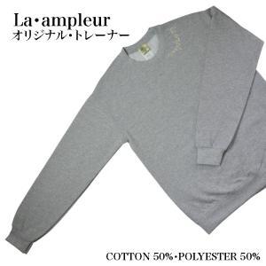 トレーナー Mサイズ レディース 長袖 グレー 京都オリジナルブランド ロゴシルバー|la-ampleur