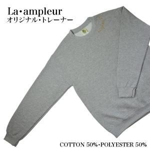 トレーナー Lサイズ レディース 長袖 グレー 京都オリジナルブランド ロゴゴールド|la-ampleur