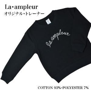 子供服 子ども トレーナー キッズ 110サイズ 男女兼用 長袖 ブラック 京都オリジナルブランド ロゴシルバー|la-ampleur