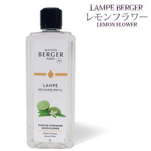 ランプベルジェ アロマオイル 1000ml レモンフラワー